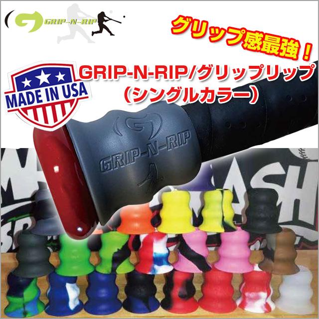 グリップ感最強 フレアグリップ 野球用品 バット用品 グリップリップ バットグリップ 新商品 シングルカラー 野球 GRIP-N-RIP GRIP-N-RIP-1 春の新作