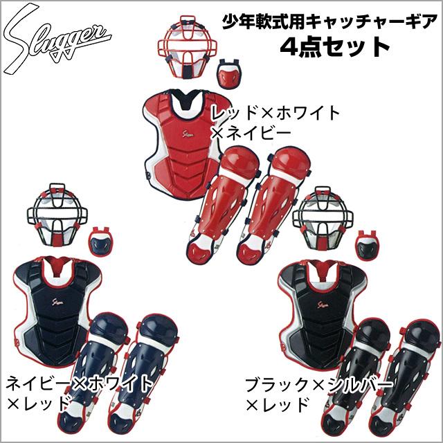 久保田スラッガー 少年軟式用キャッチャーギア 捕手 防具 4点セット NJC-SET-2018
