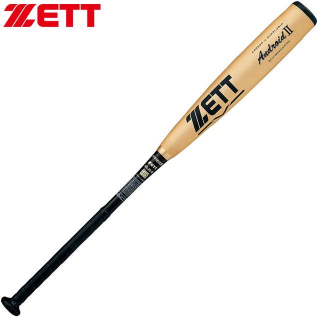 中学硬式バット FRP製 ZETT/ゼット 野球 アンドロイド ANDROID 2 BCT21884-8201