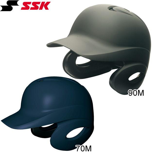 【SSK/エスエスケイ】 硬式用 両耳付きヘルメット (艶消し) H8500M