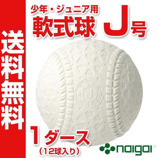 【ナイガイ】 軟式野球ボール J号 少年・小学生向け 新公認球 ジュニア 検定球 J号球 1ダース(12球入り) NAIGAI-J-1D