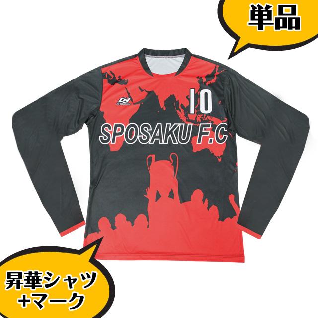 【オンクラウドナイン】 オリジナル昇華プリント サッカー フットサル ユニフォーム 長袖シャツ 1着