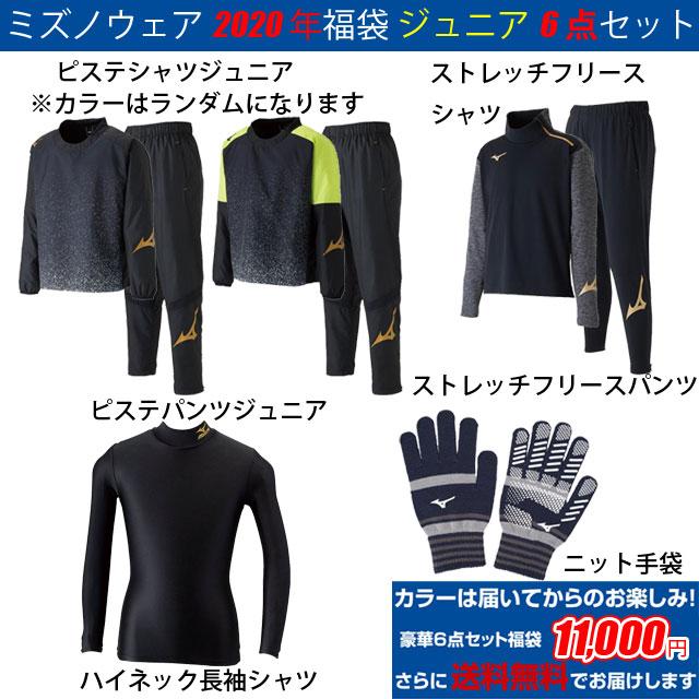 サッカー フットサル ハッピーバッグ トレーニングウェア ミズノ 2020年 福袋 ジュニア用ウェア 6点セット FUKU-MIZUNO2020-JR