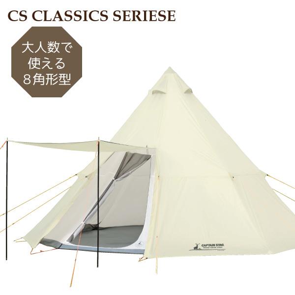 ティピー型 テント ワンポールテント オクタゴン 460UV インナーテント UVカット ベンチレーション機能 キャリーバッグ付 寝具 キャンプ用品 アウトドア用品  アウトドア 室内 テント