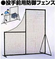 野球用 ネット フレーム セット 投手前用 防御フェンス T362 日本製