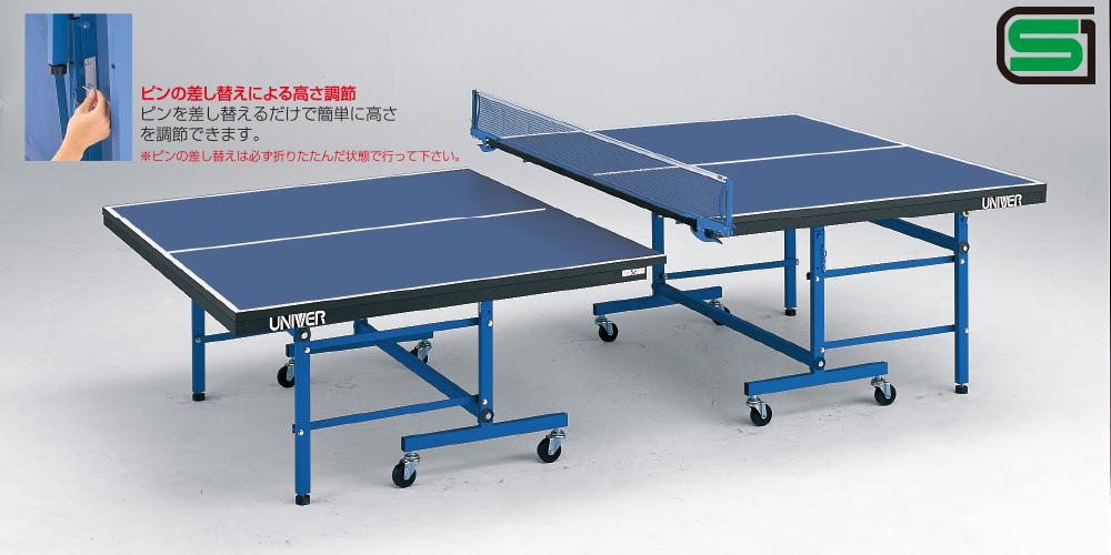 UNIVER ユニバー 国際公式規格サイズ 卓球台 HL250 日本製 PLAY BACK(内折セパレート)