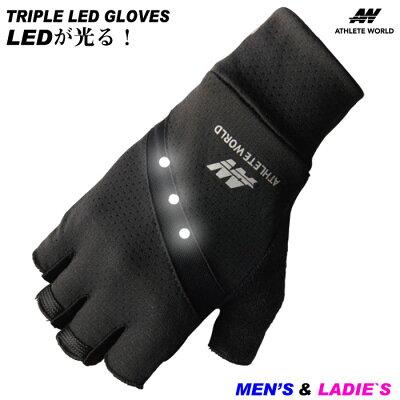 【まとめ買い10双】LEDグローブ LE10 ブラック 手袋 安全 MEN'S FREE メンズ フリー 自転車 ランニング ウォーキング 夜間 視認性 手袋 メンズ