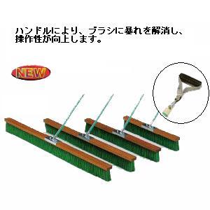 ハンドル付コートブラシN ナイロン 150cm幅 DX150 D3102 組立式 Vカット グランド整備