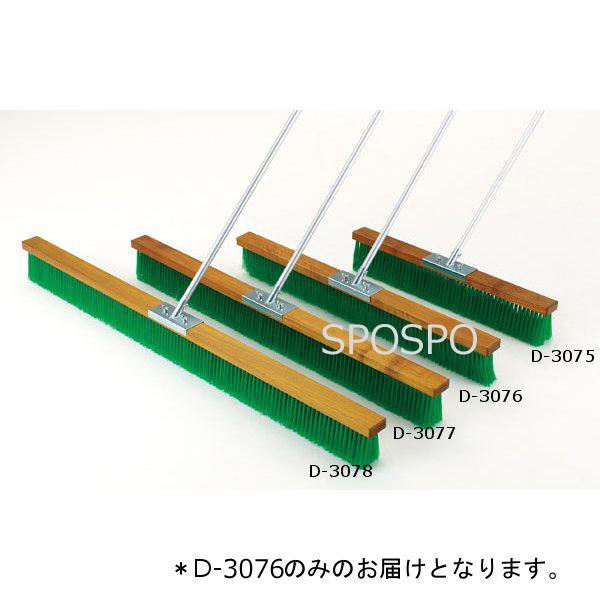 アルミコートブラシN(ナイロン)120cm幅 DX120 D3076 組立式 Vカット グランド整備