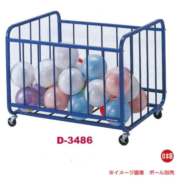 日本製 ボールカゴ50/Φ75 D-3486 巾100×奥行80×高さ80cm 約50球収納 キャスター付き 体育館 倉庫