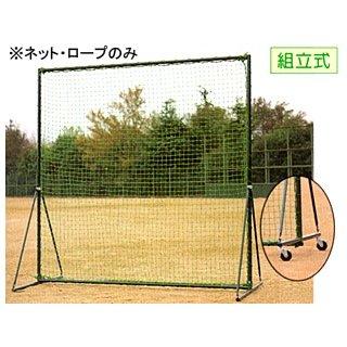 野球 打撃練習 野球バックネット 3X4m K3334 バッティング練習 野球練習用品 ソフトボール 防球ネット ネット・ロープのみ BASEBALL SOFTBALL