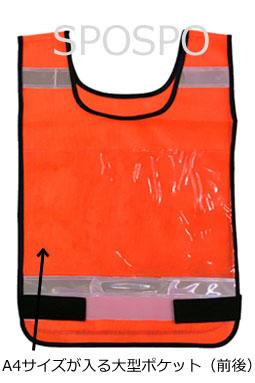 【まとめ買い 10枚】ゼッケンベスト 蛍光オレンジ 夜間 反射 メッシュベスト