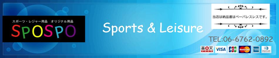 SPOSPO:オリジナルラッシュガードを主にスポーツ用品全般