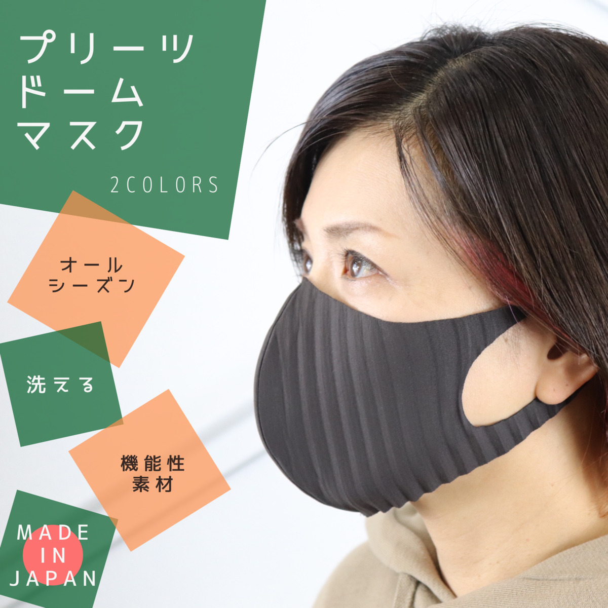 プリーツドームマスク マスク ドームマスク 最新 息らくドームマスク 日本製 ワイヤー入り 息がしやすい 春夏 接触冷感 布マスク 超快適 信託 個包装 大人気商品 男女兼用 ドライタッチ 繰り返し使用 立体 UVカット 洗える