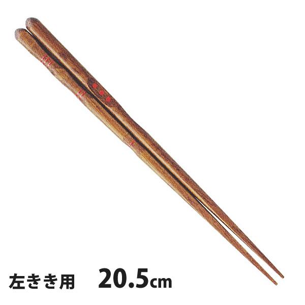 理想的な正しい箸の持ち方を身につける矯正箸 お得 イシダ 三点支持箸 はし上手 うるし仕上げ 売り出し 20.5cm 矯正箸 左利き用