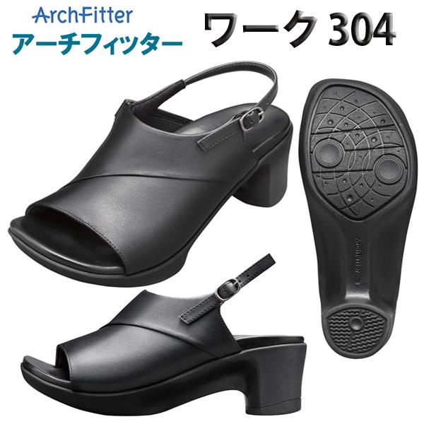 AKAISHI アーチフィッター ワーク 304 ブラック サンダル S/M/Lサイズ