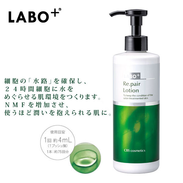 あす楽 ラボプラス Rローション 業務用 300ml 化粧水 小ジワ 毛穴のタルミに働きかける エイジングケア LABO+ CBS cosmetics サロン品