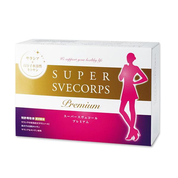 送料無料 あす楽 スーパースヴェコールプレミアム 90包 ダイエット サプリメント サプリ 健康食品 サラシア 高分子水溶性キトサン