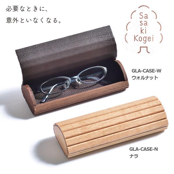 メガネケース GLA-CASE-W/N ナラ ウォルナット ササキ工芸 木製 眼鏡ケース インテリア おしゃれ 天然木 旭川木製クラフト