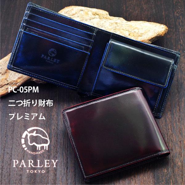 あす楽 送料無料 PARLEY 二つ折り財布 プレミアム PC-05PM キップレザー 折り財布 パーリィークラシック エイジング レザー 牛革 メンズ 日本製