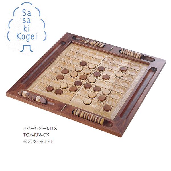 全国送料無料 リバーシゲーム DX TOY-RV-DX ササキ工芸 木製 リバーシ 天然木 ゲーム 旭川木製クラフト