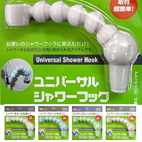 シャワーをもっと快適に♪ あす楽 i-tool アイツール ユニバーサル シャワーフック シャワー角度方向 自由自在