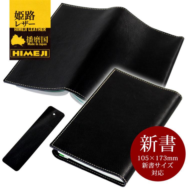 安心と信頼 姫路レザーを使った光沢が美しいブックカバー 低価格化 姫路レザー ブックカバー 新書サイズ 105×173mm 手帳カバー しおり付 本革 日本製
