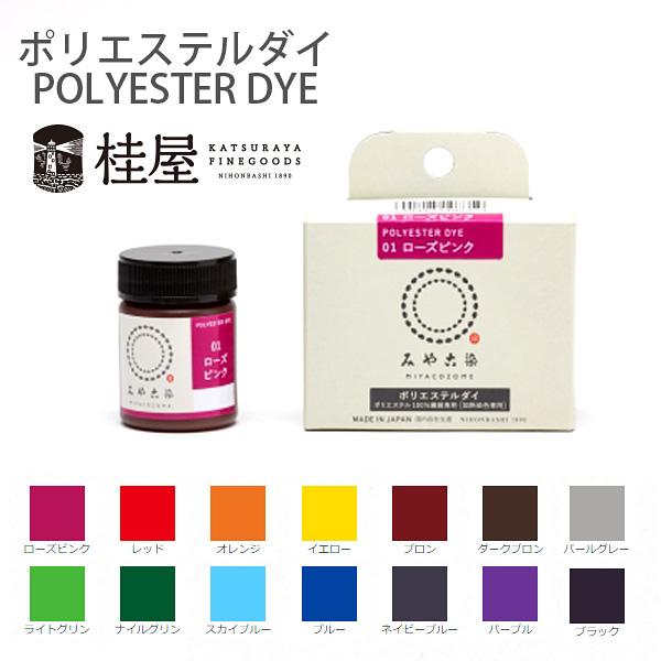肌と環境にやさしいECO染料 みや古染 ポリエステルダイ みやこ染 ポリエステル100%繊維専用 全品送料無料 日本限定 20g