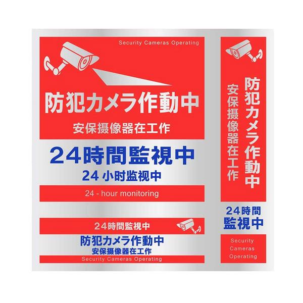 防犯効果を上げる視認性の高いステッカー 防犯カメラ 今だけ限定15%OFFクーポン発行中 ステッカー 正方形 縦型 横型 推奨 日本語 対応 日本製 英語 防犯カメラ作動中 中国語 シール 屋外