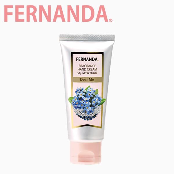 人気 おしゃれでかわいい 大人 誕生日 お祝い プチギフト 雑貨 フェルナンダ FERNANDA Fragrance Cream ハンドケア フレグランス レディース Hand Dear フレグランスハンドクリームハンドクリーム プレゼント 再再販 Meギフト