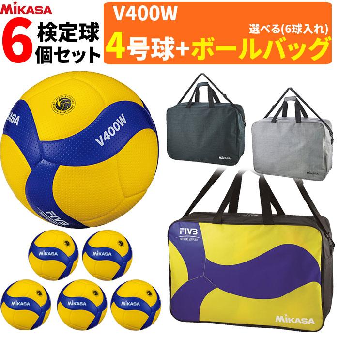 ミカサ バレーボール 4号球 6球セット + ボールバッグ セット 検定球 国際公認球 V400W [中学・家庭婦人用]【代引き・同梱不可】