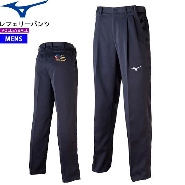 送料無料!ミズノ レフリー パンツ レフェリーパンツ メンズ:男性用 バレーボール審判用 パンツ