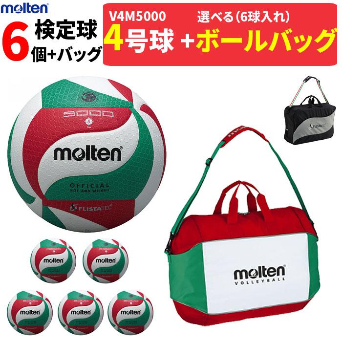 【送料無料】モルテン バレーボール ボール 4号球 6個セット+ボールバッグセット 検定球 V4M5000 [中学校公式試合球] EV0056 EV0046【代引き・同梱不可】