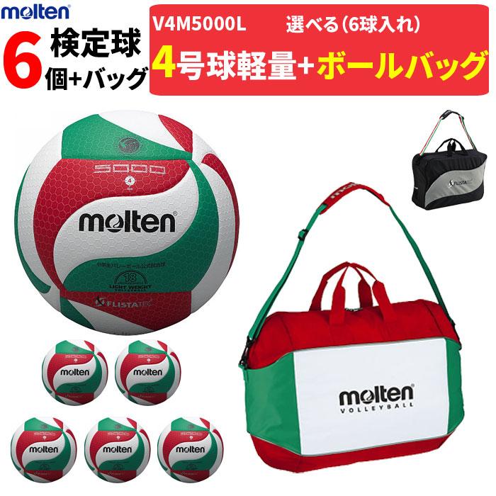 【送料無料】モルテン バレーボール ボール 4号球軽量 6個セット+ボールバッグセット 検定球 V4M5000L [小学生公式試合球] EV0056 EV0046【代引き・同梱不可】
