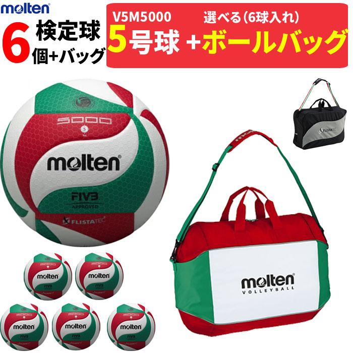 【送料無料】モルテン バレーボール ボール 5号球 6個セット+ボールバッグセット 検定球 V5M5000 [一般・大学・高校] EV0056 EV0046【代引き・同梱不可】