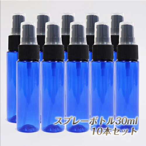 大人気 即出荷 スプレー プラスチック 青色 30ml 10本セット