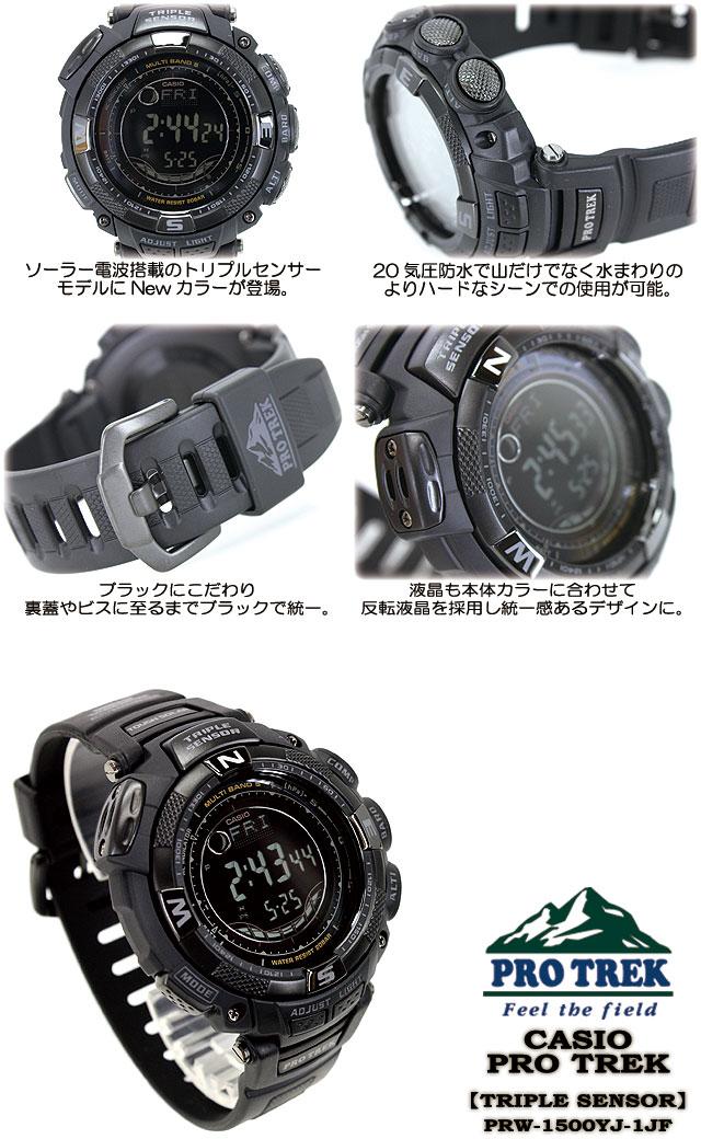 CASIO/G-SHOCK/g-shock g shock G shock G-shock PRO TREK tough solar watch /PRW-1500YJ-1JF/black Sun