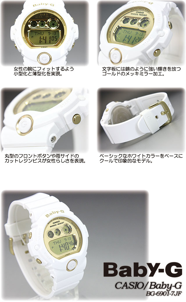 ★ ★ CASIO/G-SHOCK/g-shock g shock G shock G-shock baby-g baby G ladies BG-6901-7JF/white ladies / watch