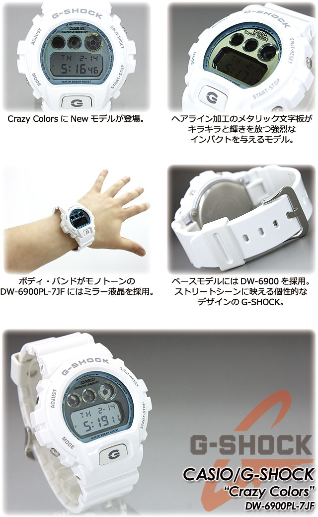 ★Domestic regular article ★★★ CASIO/G-SHOCK/g-shock g shock G-Shock G- shock crazy colors watch / DW-6900PL-7JF marketable goods