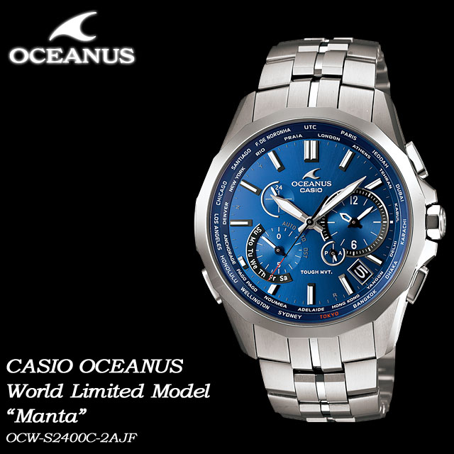 ★ ★ OCEANUS Manta world limited 500 pieces men's men's watch / OCW-S2400C-2AJF CASIO g-shock G shock Casio ""