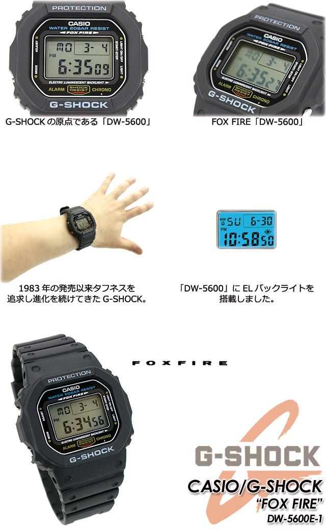 ★国内正規品★★★CASIO/G-SHOCK/g-shock gショック Gショック G−ショック 【カシオ ジーショック】【FOX FIRE】フォックスファイヤー腕時計 / DW-5600E-1 PIC