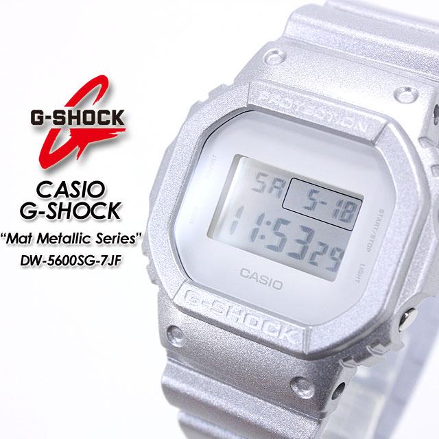 ★ domestic genuine ★ ★ ★ CASIO and g-shock series Matt metallic watch / DW-5600SG-7JF g-shock g shock G shock G-shock deals