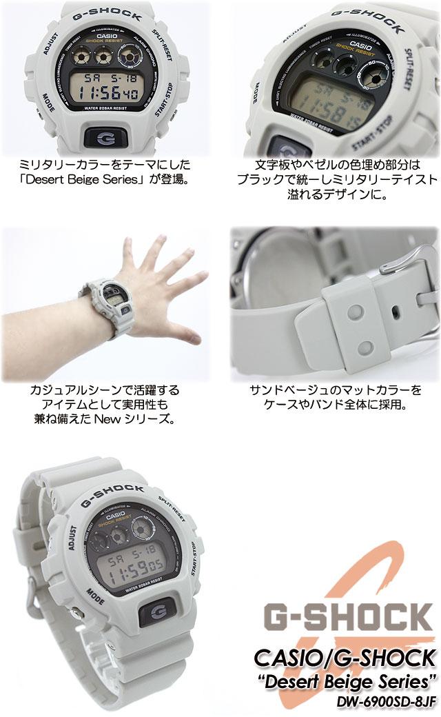 ★ domestic regular ★ ★ ★ CASIO/G-SHOCK / g-shock g shock G shock G-shock series desert beige watch / DW-6900SD-8JF
