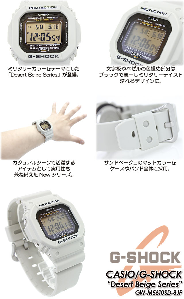CASIO and g-shock wave solar g-shock g shock G shock G-shock series desert beige watch / GW-M5610SD-8JF