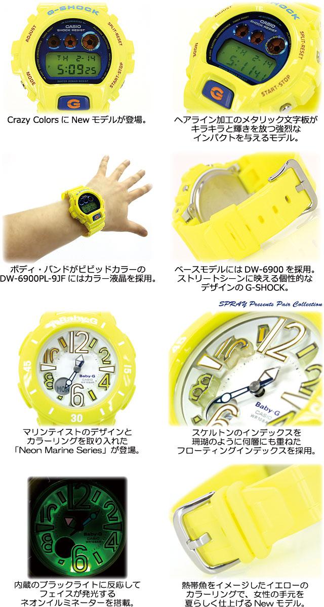 ★Domestic regular article ★★★ CASIO G-SHOCK G-Shock G- ショックスプレイプレゼンツペアコレクション LOV-13SM-9JF (DW-6900PL-9JF/BGA-170-9JF) watch LOV-12A-7AJR