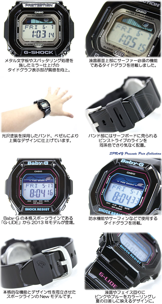★ domestic regular ★ ★ ★ CASIO g-shock G shock G-shock spray presents pair collection LOV-13SM-1JF (GLX-5600-1JF/BLX-5600-1JF) Watch LOV-12A-7AJR