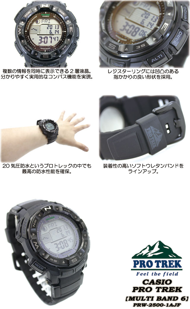 ★ domestic genuine ★ ★ ★ PRO TREK multiband 6 mens men's watch / PRW-2500 - 1AJF CASIO g-shock G shock Casio 6600