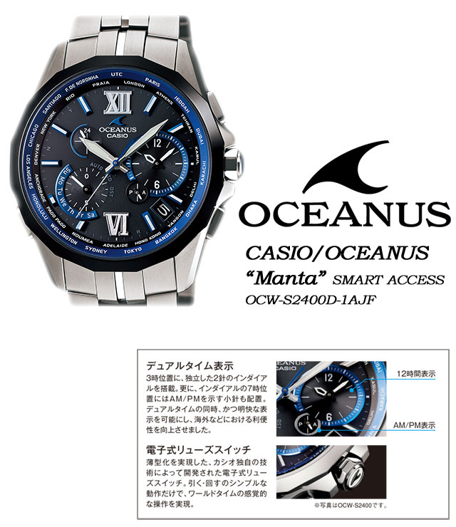 ★ ★ OCEANUS Manta smart access / solar radio watch World Limited Edition 1500 men's men's watch / OCW-S2400D-1AJF CASIO g-shock G shock