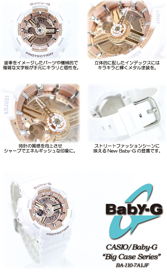 ★ ★ ★ domestic genuine ★ baby G big case series BA-110-7 A1JF women ladies wrist watch CASIO g-shock g-shock G shock
