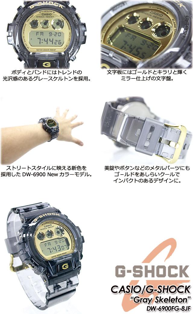 ★ domestic genuine ★ ★ ★ CASIO g-shock greskelton watch / DW-6900FG-8JF g-shock g shock G shock G-shock